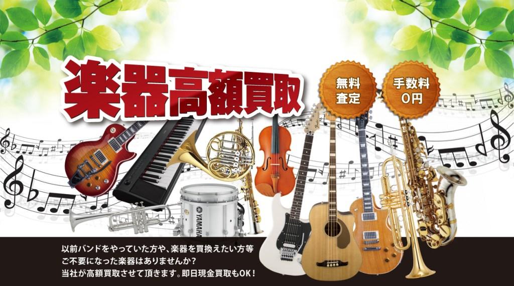 東京・神奈川/横浜の楽器買取ならイープラスにお任せください